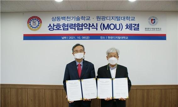 원광디지털대, 라오스 삼동백천기술직업학교 MOU 체결