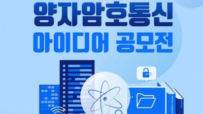 KT, 양자암호통신 신사업 아이디어 공모전 개최