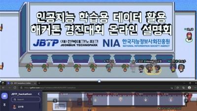 전북테크노파크, AI 학습용 데이터 활용 해커톤 경진대회 온라인 설명회 개최