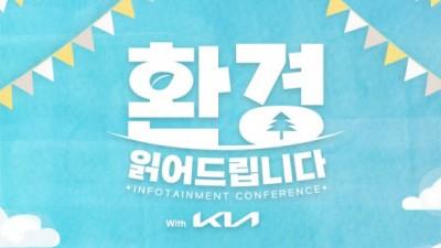 CJ ENM, ESG 활동 '환경 읽어드립니다' 콘퍼런스 개최
