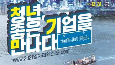 신보, '디지털뉴딜·수출 중소기업×청년 일자리엑스포' 개최