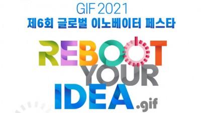 DIP, 2021 글로벌 이노베이터 페스티벌 경진대회 참가자 모집