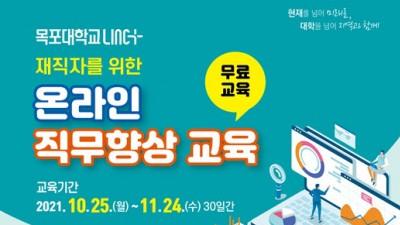 목포대 LINC+사업단, 온라인 기업체 재직자 교육과정 실시