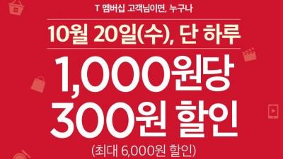 CJ푸드빌 뚜레쥬르, T멤버십 대상 '티데이' 할인 행사