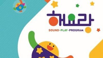 아이템풀에듀, 유아 활동성강화 프로그램 '해요랑' 선봬