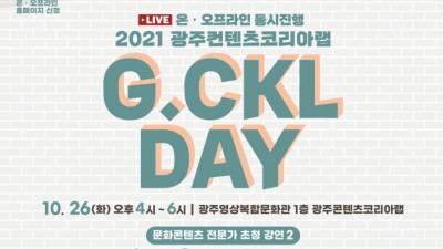 광주콘텐츠코리아랩, 26일 문화콘텐츠 전문가 초청 강연회 개최