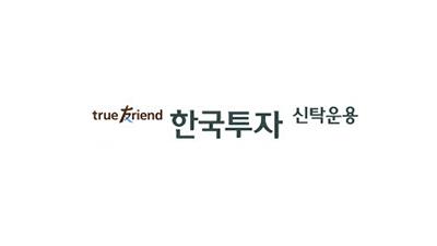 [단독]한국투자신탁운용, 대체투자 부문 분사 추진…내년 3월 출범 목표