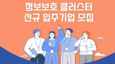 KISIA, 2022년 정보보호 클러스터 입주기업 모집