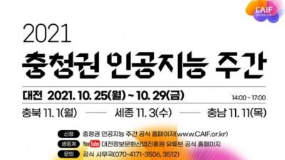 대전시, '충청권 인공지능 주간' 개최...AI 정책방향 등 논의