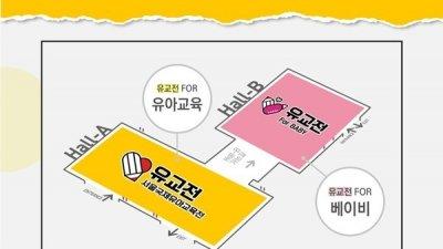'유교전 유아교육전&베이비페어' 코엑스에서 동시 개최