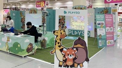 코엑스 유교전에서 E-스포츠 특별관 열려