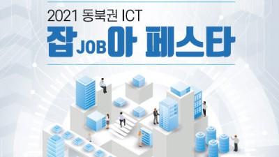 포항테크노파크, 동북권 ICT 잡(JOB)아 페스타 개최