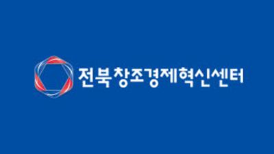 전북창조경제혁신센터-신한퓨처스랩베트남, 베트남 진출 활성화 MOU