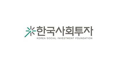 한국사회투자-KOICA, CTS Seed 0 프로그램 개최