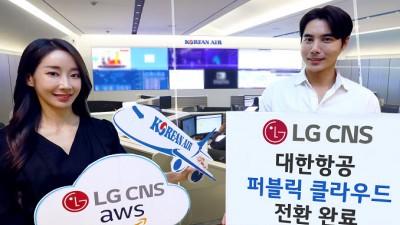 LG CNS, 대한항공 전사 IT시스템 100% \'퍼블릭 클라우드\'로 전환