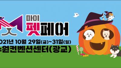 '마이펫페어 2021 수원' 10월 29일 수원컨벤션센터에서 3일간 개막