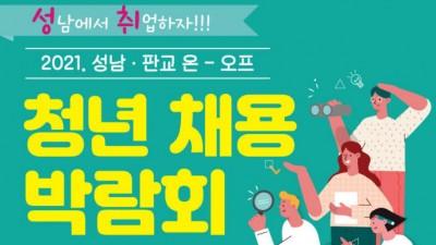 성남시, '성남·판교 온·오프 청년 채용 박람회' 개최