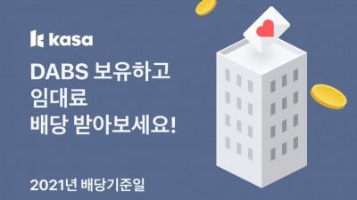카사, 1호 상장건물 3회차 배당 지급…1DABS에 38원