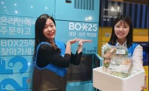 GS25, 냉장 택배 픽업 보관함 BOX25