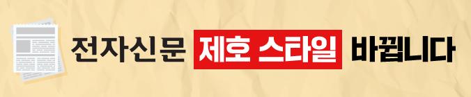 [알림]전자신문 제호 스타일 바뀝니다
