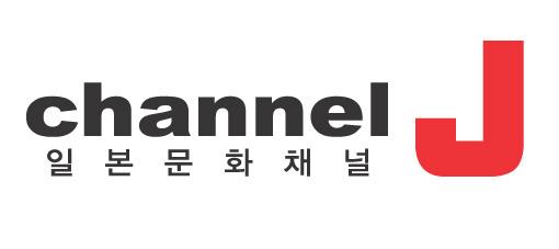 국내최초 일본전문채널 `채널J` 내달 3일 개국