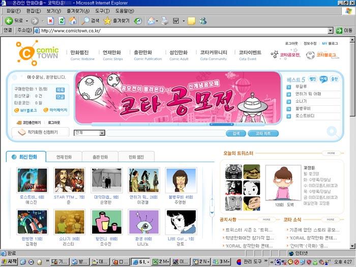 온라인만화사이트 `코믹타운` 내달 유료화