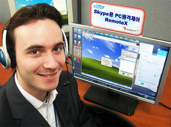 알서포트, PC원격제어 솔루션 리모트X 개발