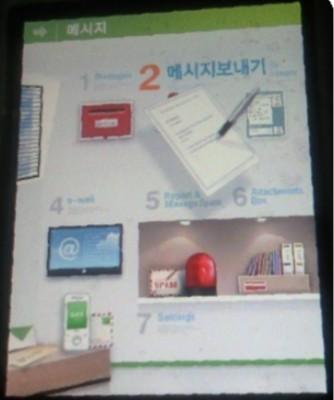 SKT, 스마트폰에는 '통합메시지' 제외키로 확정