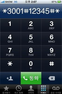 아이폰으로 음성통화 품질 확인하는 화면.