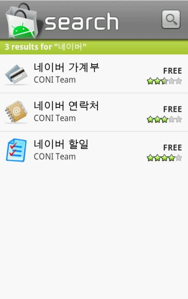 구글 안드로이드마켓에 등록된 네이버 서비스 관련 애플리케이션.