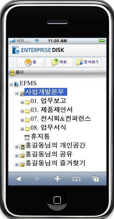 나무소프트의 '엔터프라이즈디스크 모바일'을 통해 스마트폰에서 문서 목록이 뜨는 화면.