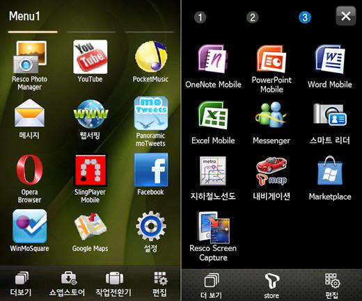 T옴니아2에 탑재된 윈도모바일 6.1 UI(왼쪽)와 기능이 향상된 윈도모바일 6.5 UI.