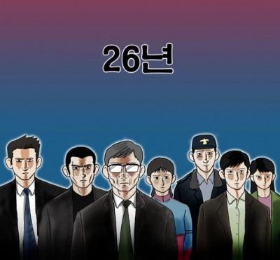 [만화로 보는 세상]집요하게 기억할 필요가 있는 것들 - '26년'
