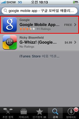 구글 한국어 모바일 음성검색 기능을 이용한 모바일 검색결과 화면.