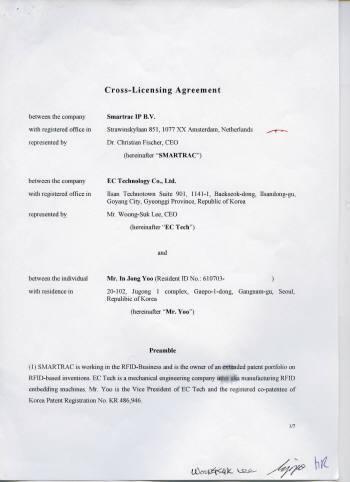 스마트카드 핵심기술 특허분쟁서 국내 중기 이겼다