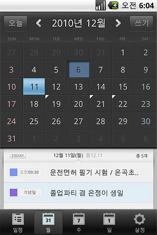 SK컴즈, 생활밀착형 안드로이드 앱 3종 공개
