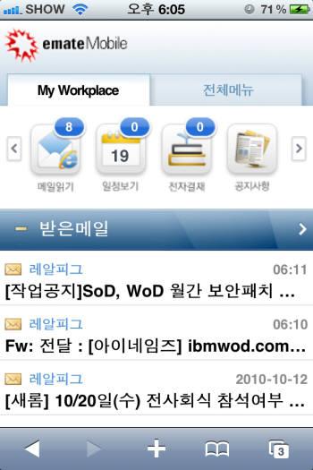 [스마트워크 2010] 전시 제품