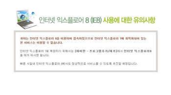 서울시 교육청의 교육행정정보시스템(NEIS)에 인터넷 익스플로러8을 통해 접속하면 이와 같은 공지 화면이 뜬다.