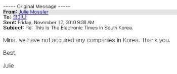 """그루폰이 본지 기자에게 보낸 메일. """"우리는 한국에서 어떤 회사도 인수하지 않았다""""라고 적혀 있다."""