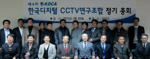 한국디지털CCTV연구조합(KDCA)은 최근 정기총회를 개최해 홍순호 이사장의 연임과 올해 사업계획을 확정했다.