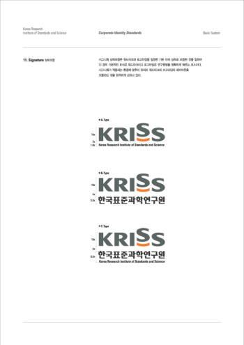 [새해 새설계-기관장에게 듣는다]<22>김명수 한국표준과학연구원장