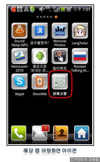 정상 앱인 `스티미 윈도우`를 리패키징해 사용자정보를 탈취하는 악성코드로 변조, 유포되고 있다.
