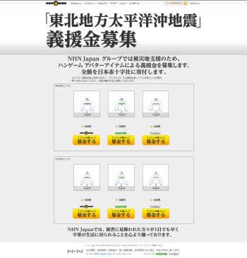 동북아 지진 피해 돕기 아바타 결제 화면(사진) 디지털 결제 시스템을 통해 모아진 수익은 전액 일본 적십자사에 기부된다