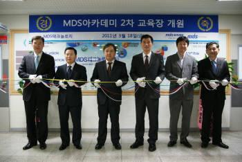 MDS테크놀로지, `MDS아카데미` 확장 개원