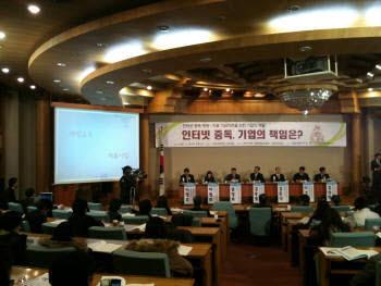 인터넷 중독, 기업의 책임을 묻는 지난 15일 개최된 입법안 추진 토론회