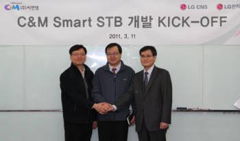 서울 삼성동 씨앤앰 본사에서 LG CNS와 킥오프 미팅을 시작으로 안드로이드 기반 셋톱박스 개발에 들어갔다. 왼쪽부터 LG전자 윤화영 수석, 씨앤앰 고진웅 전무, LG CNS 원덕주 상무