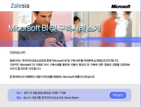 'Microsoft BI 및 구축사례 소개 세미나' 개최