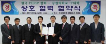 한국씨아이에스에스피협회는 강원대학교 IT대학과 정보보호 관련 공동 연구와 교육을 위한 MOU를 체결했다.