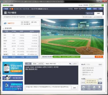 NHN은 네이버 스포츠페이지로 서비스하는 야구 시뮬레이션게임 야구9단에 고수 콘텐츠인 마스터리그를 공개했다.