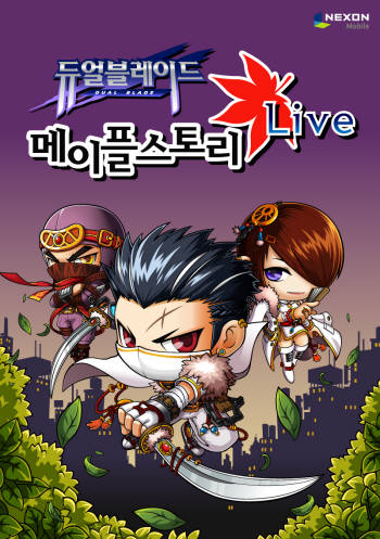 넥슨모바일 `메이플스토리 Live`